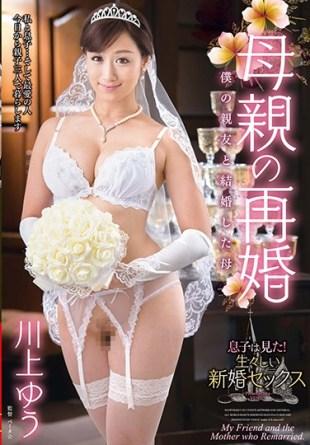 VEC-245 Married Mother Of Married My Best Friend Mother Yu Kawakami