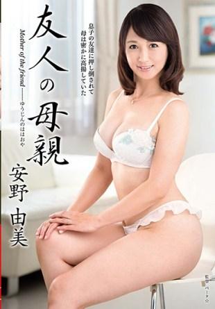 VEC-246 Friend s Mother Yumi Anno