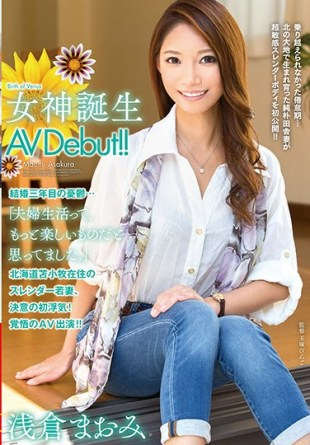 VEO-027 Goddess Birth AV Debut Marriage Third Year Of Melancholy I Married Life Had Thought It Would Be More Fun Tomakomai Hokkaido Resident Of Slender Young Wife The First Affair Of Determination AV Appearance Of Preparedness Asakura Maomi