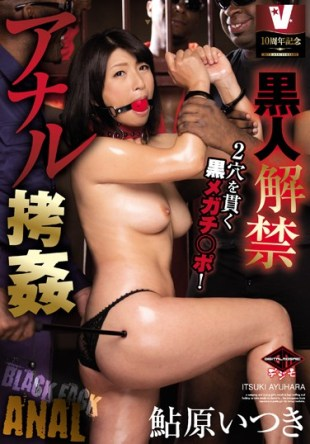 VICD-347 V 10 Anniversary Black Ban Anal Torture Rape Juri Ayuhara
