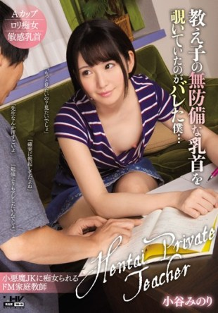 WANZ-595 I Was Looking Through The Unprotected Nipple Student Was Barre Minori Otari