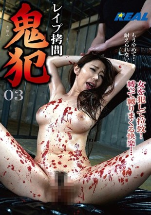 XRW-268 Rape Torture Demon Prisoners 03