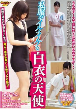 YRMN-047 Angel Yoko s Plain Clothes Is Ikeike A White Coat