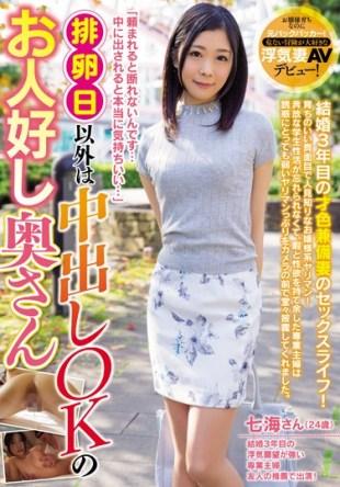 YRMN-049 Sucker Wife Nanami s Non-ovulation Date Pies OK