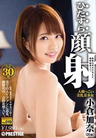 HIZ-019 Intently Intently Series Kaoi Kana Ogura No 019