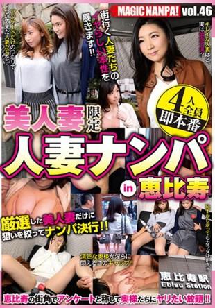 NMP-046 Magic Nampa Vol 46 Beautiful Wife Limited Married Nampa In Ebisu