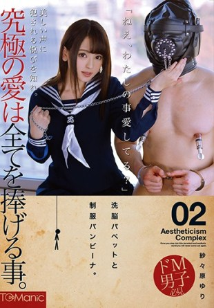 ONET-016 Brainwashing Puppet And Uniforms Bambina Gauze Hara Lily