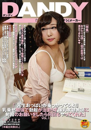 DANDY-545 I Teacher Tits Nokka 39 quot How Many Times Once You Have The Hope Of Ejaculation In Milk Put Huge Tutor Without Erection Subside In The Study Were Also Done It quot VOL 1