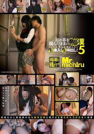 MIST-155 Legal Indecent Exposure Raw Inserted At The Standing Back To Pervert Deriheru Miss Still Grabbed The Strap Cum Five