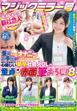 SDMU-559 No Magic Mirror quot Can You Help Of The Virgin-kun Of Masturbation quot Heart Multiplied By The Voice In The City-friendly New Graduates Working People OL Is Blush Brush Wholesale The Virgin-kun 8
