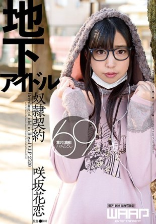 WWW-056 Underground Idle Slave Contract Hanakoi Sakisaka