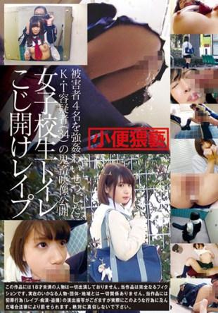 T28-497 School Girls Toilet Pry Rape