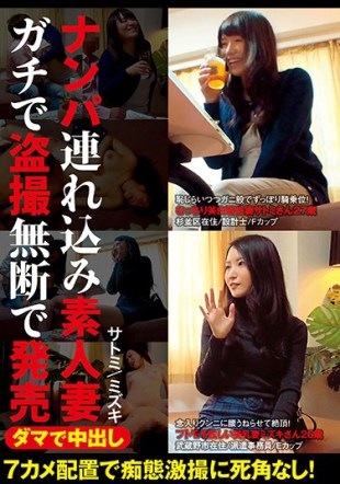 ITSR-043 Released Satomi Mizuki Pies Reality Tsurekomi Without Permission Spy In Amateur Wife Gachi In Lumps