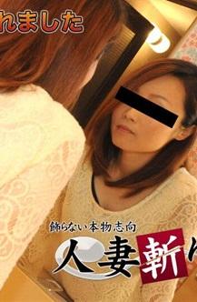C0930 hitozuma1214 人妻斬り 日高 愛奈絵 35歳