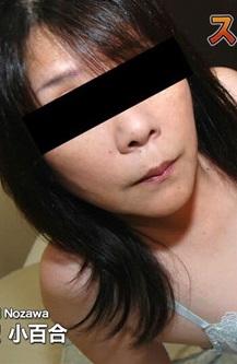 C0930 ki170523 人妻斬り 野沢 小百合 52歳