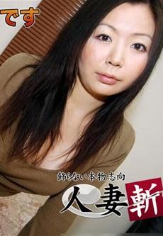 C0930 ki170528 人妻斬り 正田 歩美 28歳