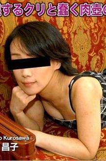 H0930 ki170523 エッチな0930 黒沢 昌子 34歳