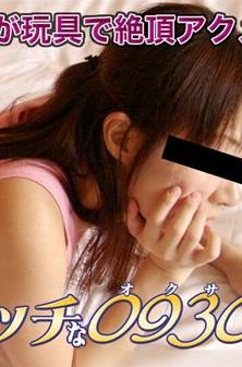 H0930 ki170525 エッチな0930 河村 涼子 29歳