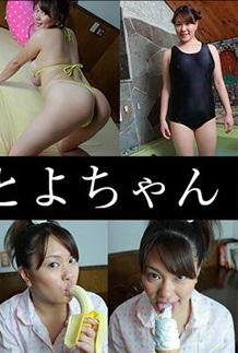 Heydouga 4173-PPV086 ひとよちゃん – 天然素人娘 ひとよちゃん