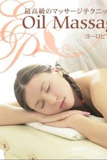 Kin8tengoku 1709 金8天国 1709 金髪天国 最高級のマッサージテクニックでおもてなし致します Oil Massage Salon Lucille / ルシール