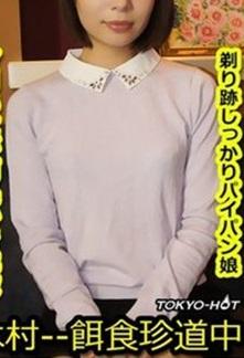 Tokyo Hot k1459 東京熱 餌食牝 — 大石杏奈