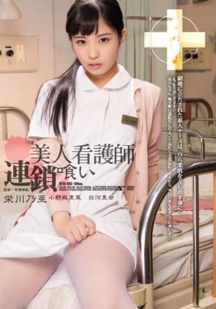 ATID-283 Eating Beauty Nurse Chain