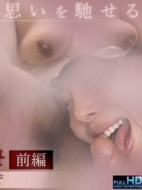 Jukujo-club 6823 熟女倶楽部 6823 中井聖子 無修正動画 「食欲、性欲、睡眠欲に素直な女王」第1話