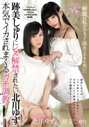 BBAN-127 Atobi Sri Lesbian Lifting Of The Ban Is Like Yuko Seriously Gachi Torture Spree Is Squid Kitagawa To