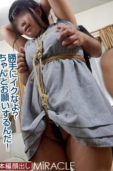 SM-Miracle e0859 花菜「敏感。初縄アクメ!! ~放心ぽっちゃりさん~」
