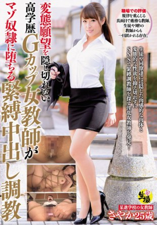 FINH-037 Highly Educated G Cup Woman Teacher That Can Not Hide The Transformation Desire Is Out Of Bondage In The Fall To Masochists Slave Torture Sayaka