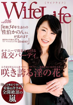 ELEG-016 WifeLife 83 60 83 Vol 016 1979 Age At The Time Of Kanon Saeki 39 s Is Disturbed Shooting Born From 37-year-old Three Sizes Are On The Order
