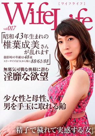 ELEG-017 WifeLife Vol 017 1968 88 61 88 Narumi Shiiba Of Birth Is Disturbed And Age At The Time Of Shooting From The Top Is 48-year-old Three Sizes In Order
