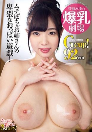 MARA-023 Miyu Saito Tits Theater Gcup 92cm