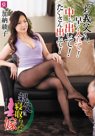 MLW-2178 Your Father-in-law 39 s Put Fast Out During Put Out A Lot In Daughter-in-law Was Cuckold To Father Ayako Kano