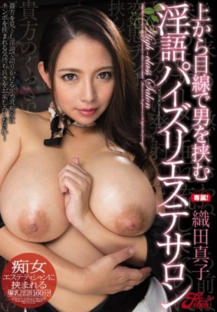 JUFD-723 Dirty Sandwich The Man In The Eyes From Above Fucking Beauty Salon Mako Oda