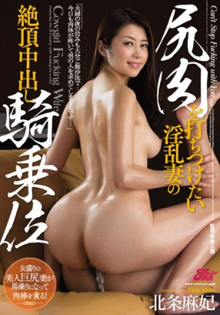 JUFD-725 Cowgirl Maki Hojo Out Capstone Of Nasty Wife In I Want To Strike The Ass Meat
