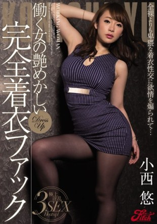 JUFD-730 Fully Clothed Fuck Yu Konishi Has Dudes Gloss Of Woman To Work