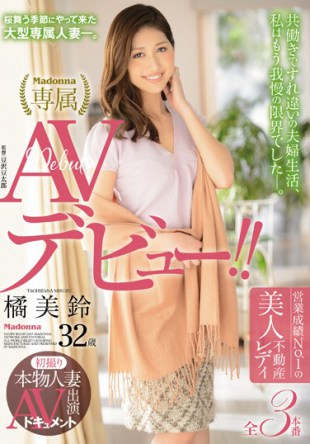 JUY-129 First Take Real Housewife AV Beauty Real Estate Ready 32-year-old AV Debut Appearances Document Operating Results No 1 TachibanaMisuzu