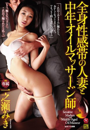 JUY-143 Wife Of Systemic Feeling Band And The Middle-aged Oil Masseur Miki Ichinose
