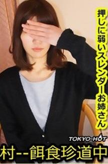Tokyo Hot k1460 東京熱 餌食牝 細谷麻里亜 Mariya