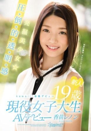 KAWD-812 Rookie kawaii Exclusive Debut Excavation Girl -year-old Pressure-credit-basis-Toru Akira Feeling 19 Active College Student AV Debut Kanae Lennon