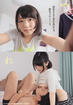 MUM-299 Erection Allowed To Put A Smile Is Slut Girl Rorita Hinamiren