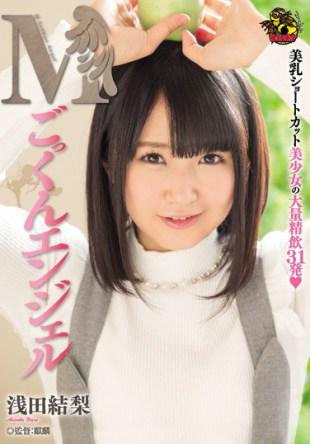 MVSD-324 M Cum Angel Yuri Asada