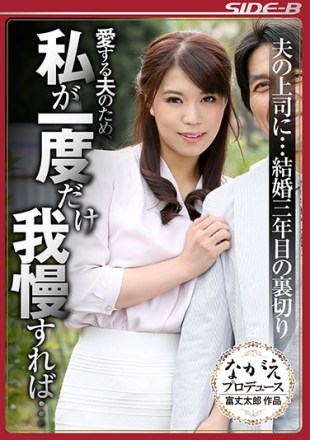 NSPS-555 For Her Husband To Love If Patience I Only Once To The Boss Of The Husband Married The Third Year Of Betrayal Miori Matsushita