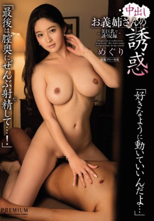 PGD-945 Elder Brother 39 s Wife – Tour Invites In The Middle Served Sister-in-law 39 s Temptation – Beauty Big Tits