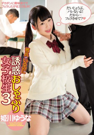 PGD-946 Are You A Boyfriend Temptation Pacifier School Girls 3 Yuna Himekawa