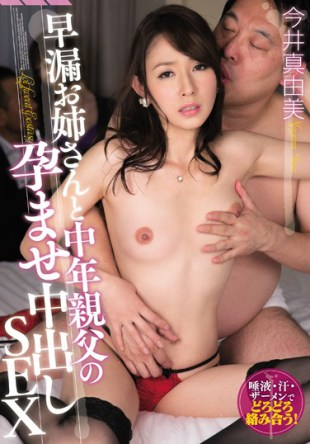 PGD-948 Pies Were Conceived Of Premature Ejaculation Older Sister And A Middle-aged Father SEX Mayumi Imai