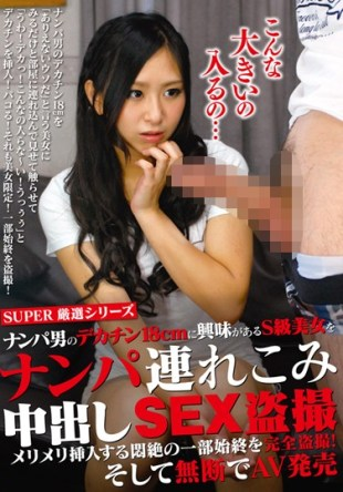POST-383 SUPER Carefully Selected Series Nampa Man Of Big Penis 18cm Pies Tsurekomi Wrecked The S-class Beauties Who Are Interested SEX Voyeur Merimeri Complete Voyeur The Whole Story Of Lesbian Couples To Insert And Without Permission AV Released
