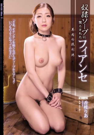 RBD-836 Penal Colony Ria Kashii Of Fiance Yoshiniku That Have Been The Fallen Slaves Soap