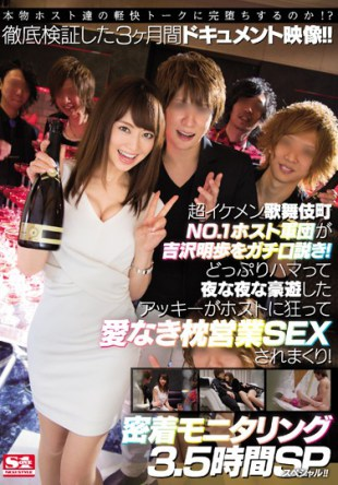 SNIS-884 Super Handsome Kabukicho NO 1 Host Corps Akiho Yoshizawa The Gachi Advances Hilt Hama Me Night After Night Wild Merrymaking Was Akky Is Rolled Is Defunct Pillow Sales SEX Love Crazy To Host Adhesion Monitoring 3 5 Hour Special